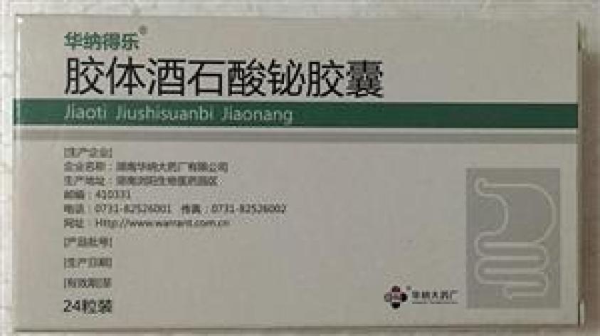 胶体酒石酸铋胶囊(华纳得乐)包装主图
