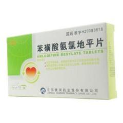 苯磺酸氨氯地平片(宁新宝)