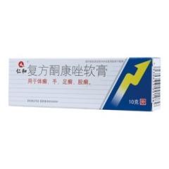 复方酮康唑软膏(仁和)