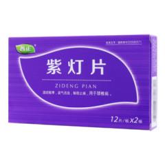 紫灯片(普正)