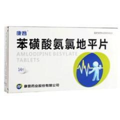 苯磺酸氨氯地平片(康普)
