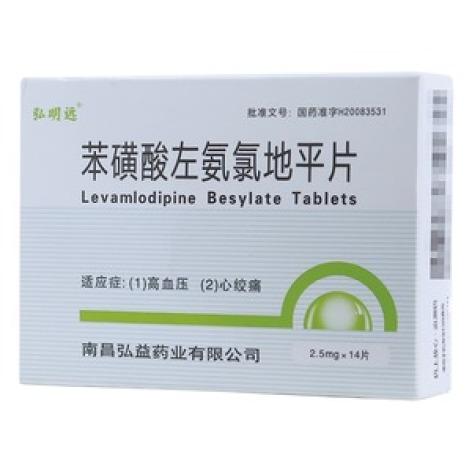 苯磺酸左氨氯地平片(弘明远)包装主图