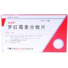罗红霉素分散片(必言平)