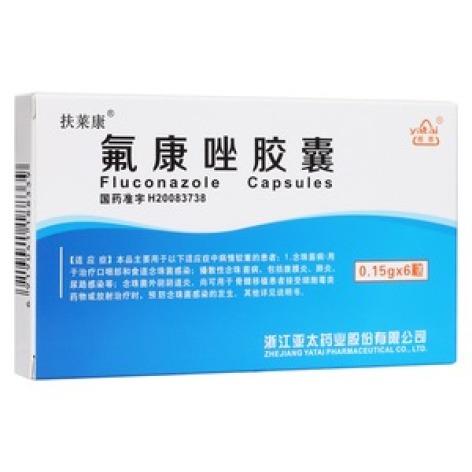氟康唑胶囊(亚太)包装主图
