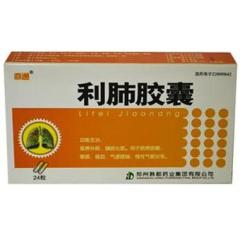 利肺胶囊(亦通)