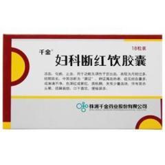 妇科断红饮胶囊(千金)