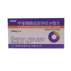 甲苯磺酸妥舒沙星分散片(希爾福)