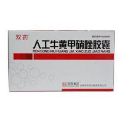 人工牛黄甲硝唑胶囊(双药)