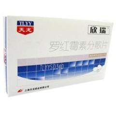 罗红霉素分散片(欣瑞)