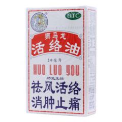 活络油(狮马龙)