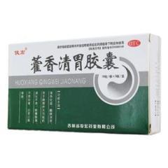 藿香清胃胶囊(俊宏)
