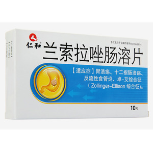 兰索拉唑肠溶片(仁和)