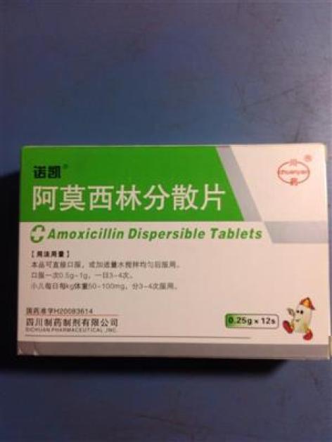 阿莫西林分散片(诺凯)包装主图