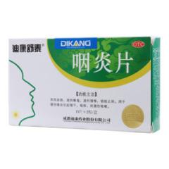 咽炎片(迪康舒泰)