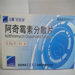 阿奇霉素分散片(诺捷康)