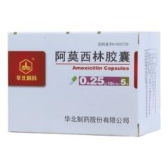 阿莫西林胶囊(华北制药)
