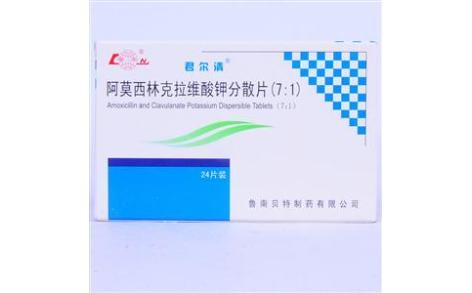 阿莫西林克拉维酸钾分散片(君尔清)主图