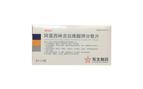 阿莫西林克拉维酸钾分散片(博美欣)主图