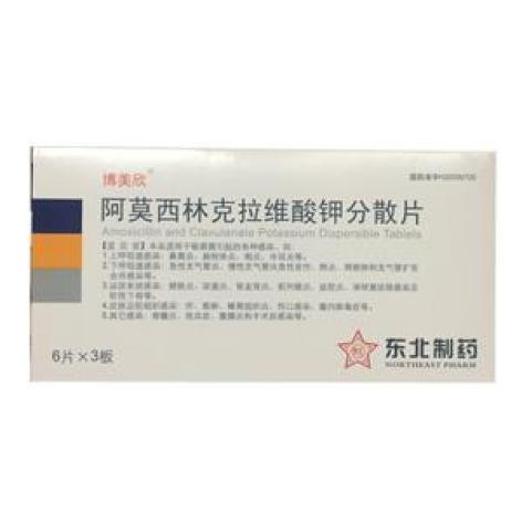 阿莫西林克拉维酸钾分散片(博美欣)包装主图