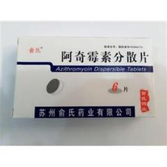 阿奇霉素分散片(俞氏)