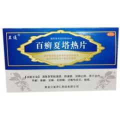 百癣夏塔热片(济仁)