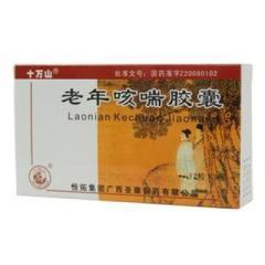 老年咳喘胶囊(十万山)