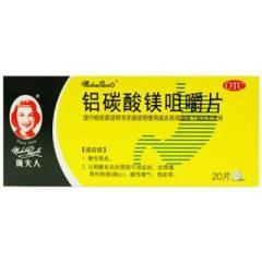 铝碳酸镁咀嚼片(万高)