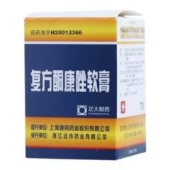 复方酮康唑软膏(通用)