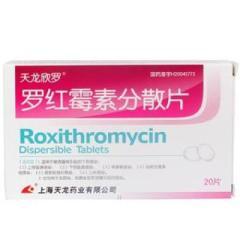 罗红霉素分散片(天龙欣罗)