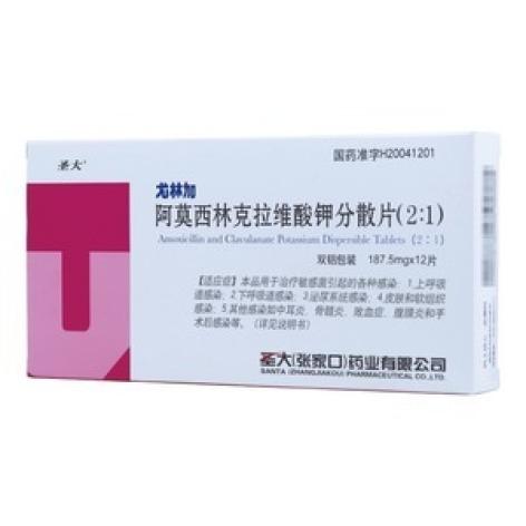 阿莫西林克拉维酸钾分散片(尤林加)包装主图