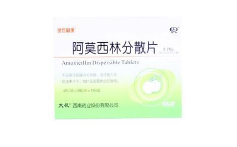 阿莫西林分散片(灵可必康)主图