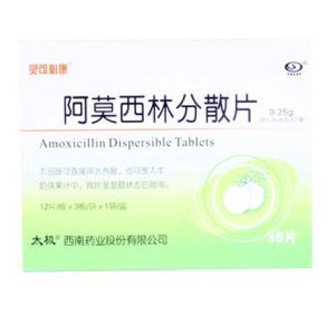 阿莫西林分散片(灵可必康)包装主图