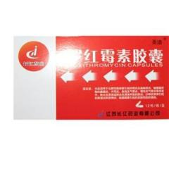 罗红霉素胶囊(长江)