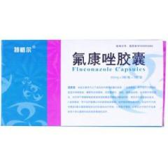 氟康唑胶囊(特格尔)