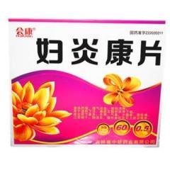 妇炎康片(中研)