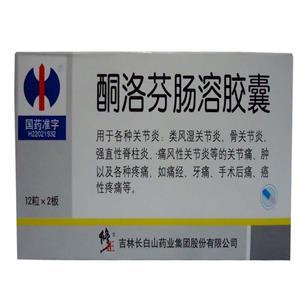 酮洛芬肠溶胶囊(修正)