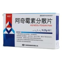 阿奇霉素分散片(朗倍)