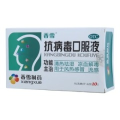 抗病毒口服液(香雪)