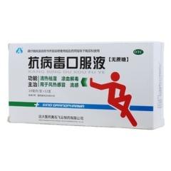 抗病毒口服液(远大)