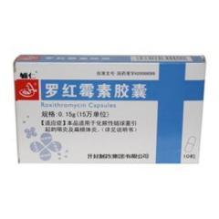 罗红霉素胶囊(辅仁)