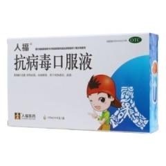 抗病毒口服液(人福)