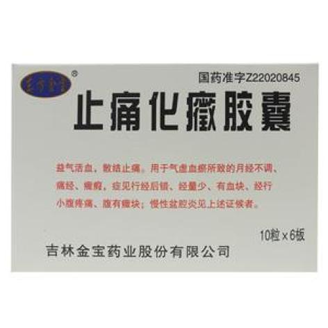 止痛化癥胶囊(东方金宝)包装主图