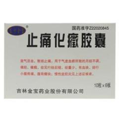 止痛化癥胶囊(东方金宝)
