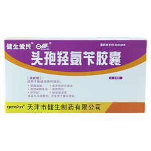 头孢羟氨苄胶囊(健生)