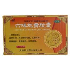 六味地黄胶囊(汉方)