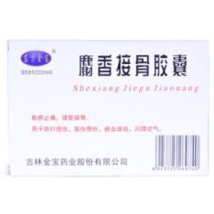 麝香接骨胶囊(东方金宝)