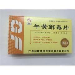 牛黄解毒片(冠峰)