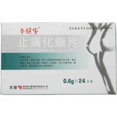 止痛化癥片(今媛安)包装主图