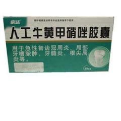 人工牛黄甲硝唑胶囊(抚河牌)