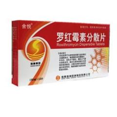 罗红霉素分散片(舍悦)